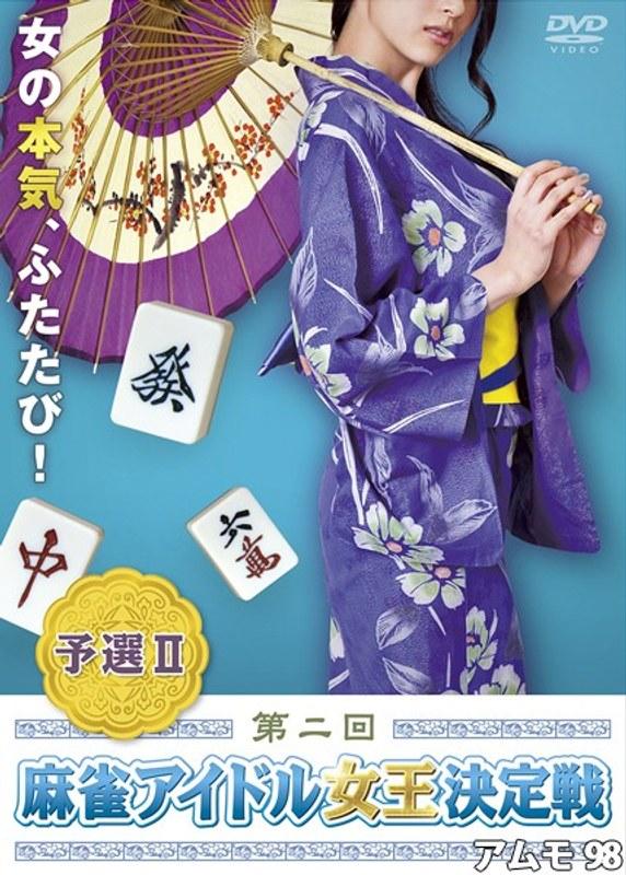 第二回麻雀アイドル女王決定戦 予選 II