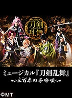 【VR】ミュージカル『刀剣乱舞』 ~三百年の子守唄~ 無料体験版(無料)