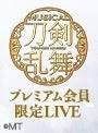 ミュージカル『刀剣乱舞』 プレミアム会員限定LIVE@赤坂ACTシアター