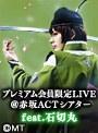 ミュージカル『刀剣乱舞』 プレミアム会員限定LIVE@赤坂ACTシアター feat.石切丸