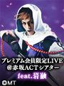 ミュージカル『刀剣乱舞』 プレミアム会員限定LIVE@赤坂ACTシアター feat.岩融