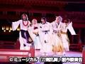 ミュージカル『刀剣乱舞』 in 嚴島神社 ~刀剣男士 team新撰組 with蜂須賀虎徹 ver.~
