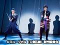 【アーカイブ配信】ミュージカル『刀剣乱舞』 ~三百年の子守唄~ 国内千秋楽