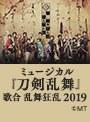 アーカイブ配信 ミュージカル『刀剣乱舞』 歌合 乱舞狂乱 2019 大千秋楽