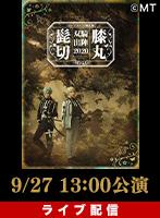【9/27 13:00】ライブ配信 ミュージカル『刀剣乱舞』 髭切膝丸 双騎出陣 2020 〜SOGA〜