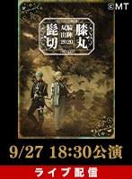 【9/27 18:30】ライブ配信 ミュージカル『刀剣乱舞』 髭切膝丸 双騎出陣 2020 〜SOGA〜