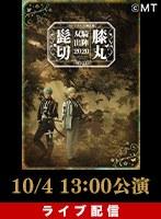 【10/4 13:00】ライブ配信 ミュージカル『刀剣乱舞』 髭切膝丸 双騎出陣 2020 〜SOGA〜