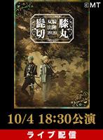 【10/4 18:30】ライブ配信 ミュージカル『刀剣乱舞』 髭切膝丸 双騎出陣 2020 〜SOGA〜
