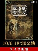 【10/6 18:30】ライブ配信 ミュージカル『刀剣乱舞』 髭切膝丸 双騎出陣 2020 〜SOGA〜