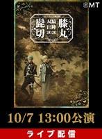 【10/7 13:00】ライブ配信 ミュージカル『刀剣乱舞』 髭切膝丸 双騎出陣 2020 〜SOGA〜