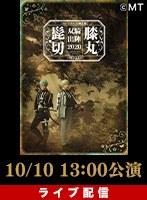 【10/10 13:00】ライブ配信 ミュージカル『刀剣乱舞』 髭切膝丸 双騎出陣 2020 〜SOGA〜