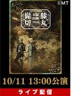 【10/11 13:00】ライブ配信 ミュージカル『刀剣乱舞』 髭切膝丸 双騎出陣 2020 〜SOGA〜