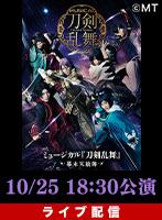 【10/25 18:30】ライブ配信 ミュージカル『刀剣乱舞』 〜幕末天狼傳〜
