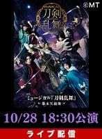 【10/28 18:30】ライブ配信 ミュージカル『刀剣乱舞』 〜幕末天狼傳〜