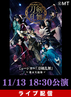 【11/13 18:30】ライブ配信 ミュージカル『刀剣乱舞』 〜幕末天狼傳〜