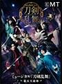 【アーカイブ配信】 ミュージカル『刀剣乱舞』 ~幕末天狼傳2020~ 大千秋楽