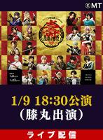 【1/9 18:30】ライブ配信 ミュージカル『刀剣乱舞』 五周年記念 壽 乱舞音曲祭