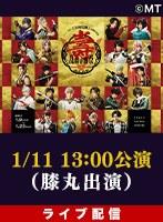 【1/11 13:00】ライブ配信 ミュージカル『刀剣乱舞』 五周年記念 壽 乱舞音曲祭