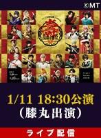 【1/11 18:30】ライブ配信 ミュージカル『刀剣乱舞』 五周年記念 壽 乱舞音曲祭