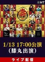 【1/13 18:30】ライブ配信 ミュージカル『刀剣乱舞』 五周年記念 壽 乱舞音曲祭