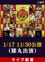【1/17 13:00】ライブ配信 ミュージカル『刀剣乱舞』 五周年記念 壽 乱舞音曲祭