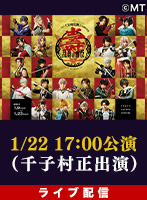 【1/22 18:30】ライブ配信 ミュージカル『刀剣乱舞』 五周年記念 壽 乱舞音曲祭