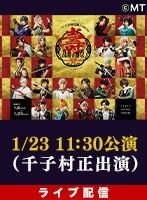 【1/23 13:00】ライブ配信 ミュージカル『刀剣乱舞』 五周年記念 壽 乱舞音曲祭