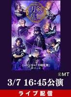 【3/7 16:45】ライブ配信 ミュージカル『刀剣乱舞』 ―東京心覚―