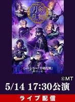 【5/14 18:30】ライブ配信 ミュージカル『刀剣乱舞』 ―東京心覚―