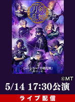 ミュージカル『刀剣乱舞』 ―東京心覚―