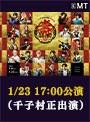 【1/23 17:00千秋楽】アーカイブ配信 ミュージカル『刀剣乱舞』 五周年記念 壽 乱舞音曲祭