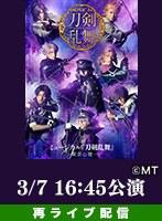 【3/7 16:45】再ライブ配信 ミュージカル『刀剣乱舞』 ―東京心覚―