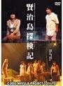 賢治島探検記(2002年版)
