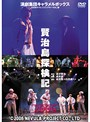 賢治島探検記(2006年版)