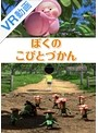 【VR】ぼくのこびとづかん 全3話パック