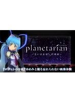【VR】planetarian~ちいさなほしのゆめ~ 全話パック