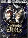 ミュージカル「Dance with Devils~D.C.(ダ・カーポ)~」