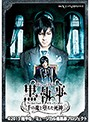 ミュージカル「黒執事」-The Most Beautiful DEATH in The World- 千の魂と堕ちた死神