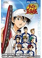 1stシーズン ミュージカル『テニスの王子様』