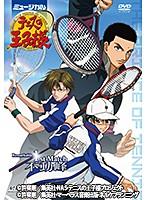 1stシーズン ミュージカル『テニスの王子様』Remarkable 1st Match 不動峰