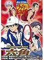 1stシーズン ミュージカル『テニスの王子様』Advancement Match 六角 feat. 氷帝学園