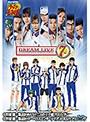 1stシーズン ミュージカル『テニスの王子様』コンサート Dream Live 7th
