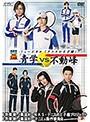 2ndシーズン ミュージカル『テニスの王子様』青学(せいがく)vs不動峰