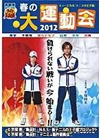 2ndシーズン ミュージカル『テニスの王子様』春の大運動会2012