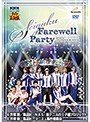 2ndシーズン ミュージカル『テニスの王子様』コンサート SEIGAKU Farewell Party