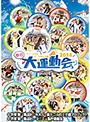 2ndシーズン ミュージカル『テニスの王子様』春の大運動会2014