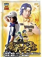 2ndシーズン ミュージカル『テニスの王子様』 全国大会 青学(せいがく)vs立海