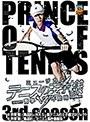 3rdシーズン ミュージカル『テニスの王子様』3rdシーズン 青学(せいがく)vs不動峰