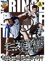 3rdシーズン ミュージカル『テニスの王子様』3rdシーズン 青学(せいがく)vs聖ルドルフ