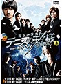 3rdシーズン ミュージカル『テニスの王子様』3rdシーズン 青学(せいがく)vs氷帝